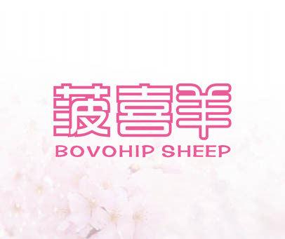 菠喜羊-BOVOHIPSHEEP