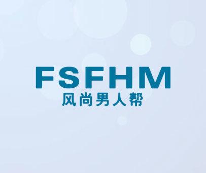 风尚男人帮-FSFHM