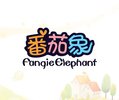 番茄象-FANQIEELEPHANT