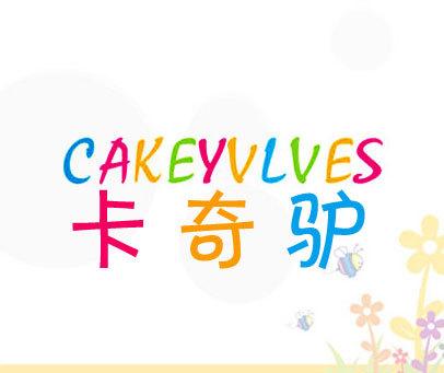 卡奇驴-CAKEYVLVES
