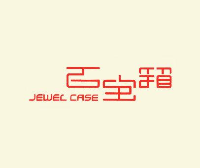 百宝箱-JEWEL-CASE