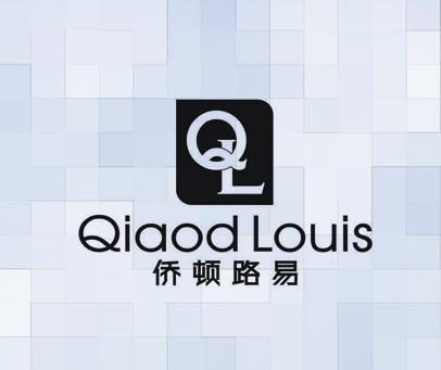 侨顿路易-QIAOD-LOUIS-QL
