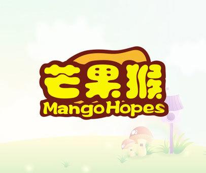 芒果猴-MANGOHOPES