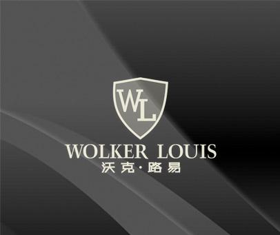 沃克`路易-WOLKER-LOUIS-WL