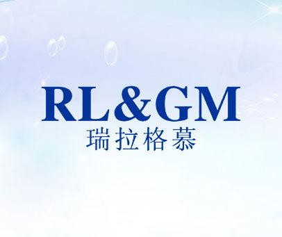 瑞拉格慕-RL&GM