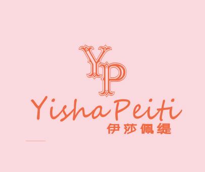 伊莎佩缇-YP