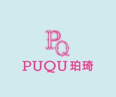 珀琦-PQ