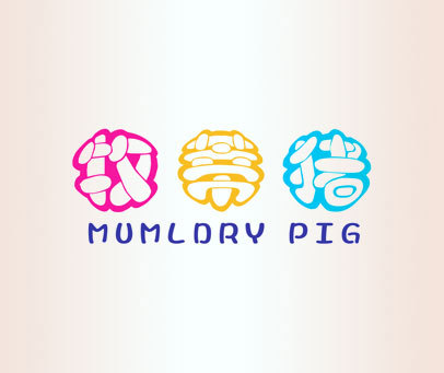 牧蒂猪-MUMLDRY PIG