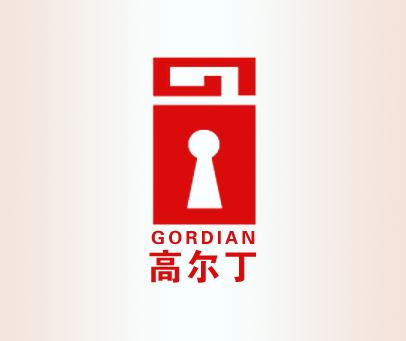 高尔丁-GORDIAN-GO