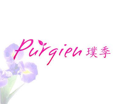 璞季-PURGIEN