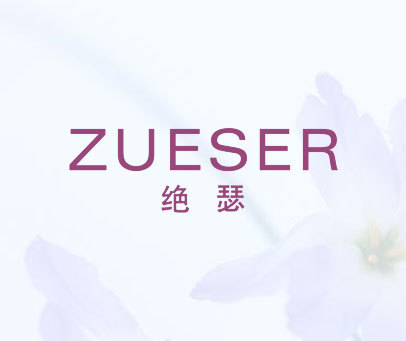 绝瑟-ZUESER