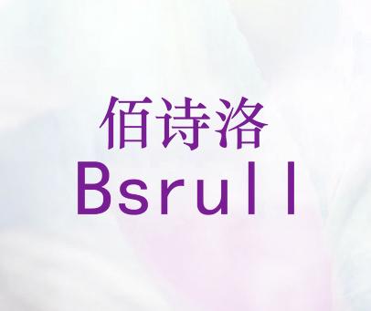 佰诗洛-BSRULL