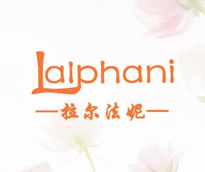 拉尔法妮-LALPHANI
