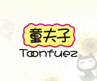 童夫子-TOONFUEZ