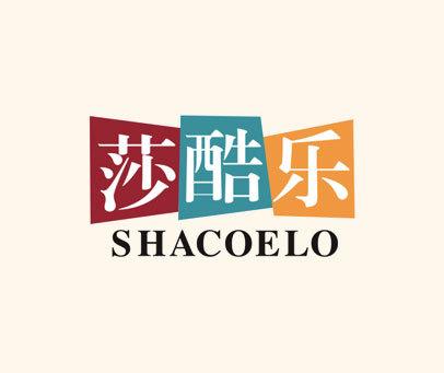莎酷乐-SHACOELO