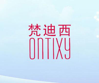 梵迪西-ONTIXY