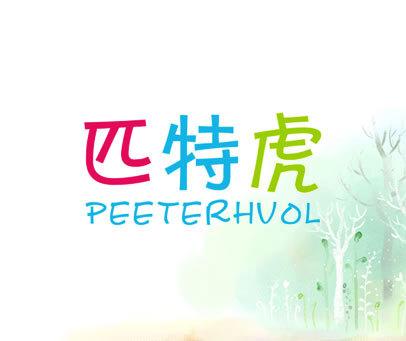 匹特虎-PEETERHVOL