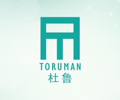 杜鲁-TORUMAN