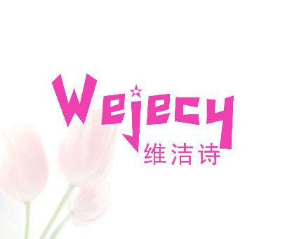 维洁诗-WEJECY