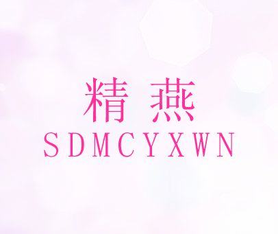 精燕-SDMCYXWN
