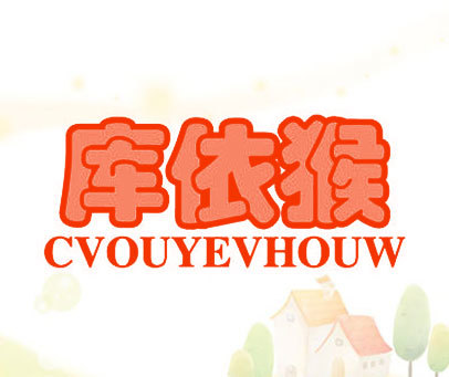 库依猴-CVOUYEVHOUW