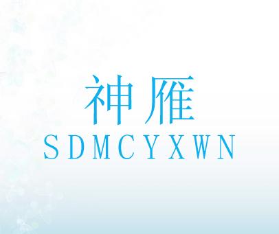 神雁-SDMCYXWN