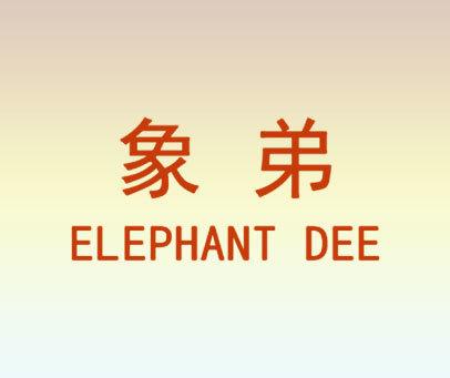 象弟-ELEPHANT DEE