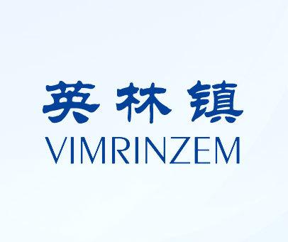 英林镇-VIMRINZEM