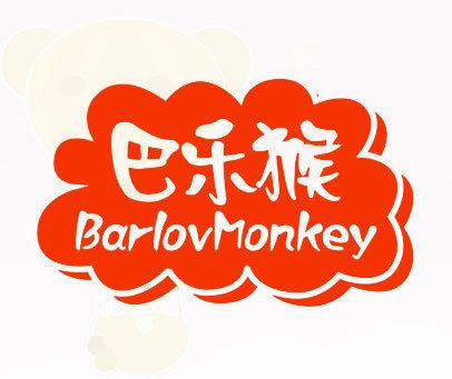 巴乐猴-BARLOVMONKEY