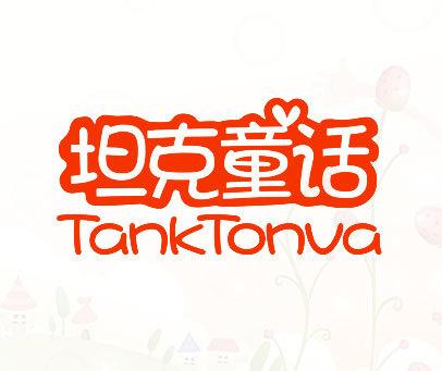 坦克童话-TANKTONVA