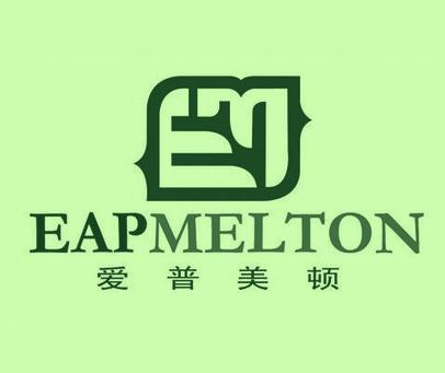 爱普美顿-EAPMELTON
