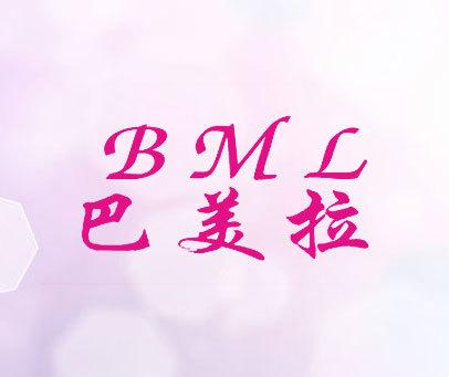 巴美拉-BML