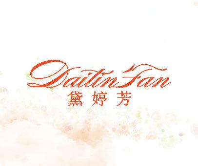 黛婷芳-DAITINFAN