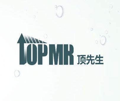 顶先生-TOP-MR