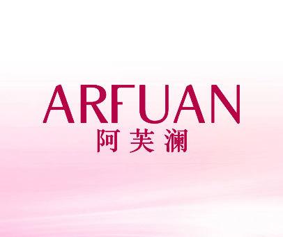 阿芙澜-ARFUAN