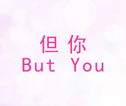 但你-BUT-YOU