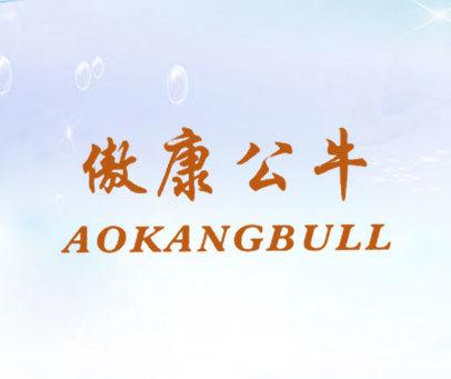 傲康公牛-AOKANGBULL