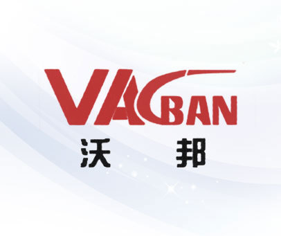 沃邦-VACBAN
