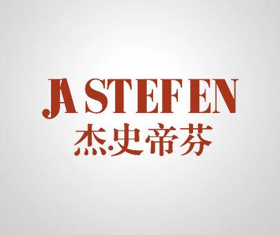 杰·史帝芬-JASTEFEN