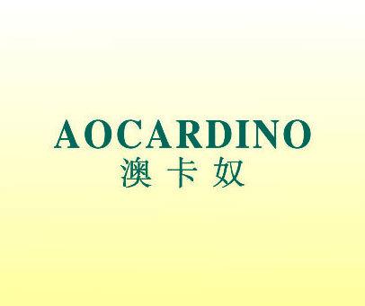 澳卡奴-AOCARDINO