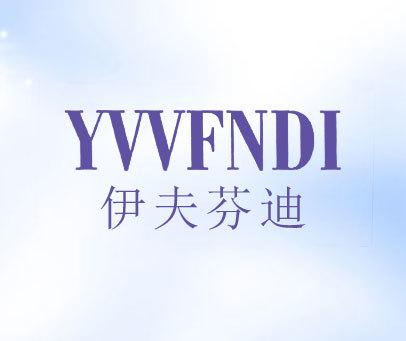 伊夫芬迪-YVVFNDI