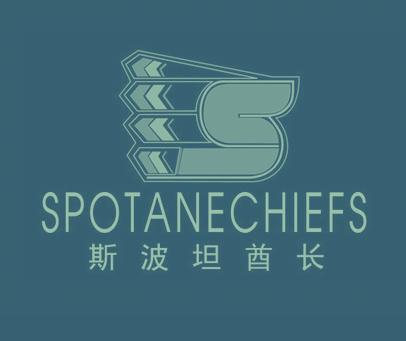斯波坦酋长-SPOTANECHIEFS