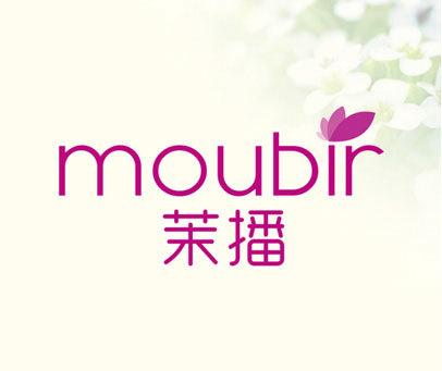 茉播-MOUBIR