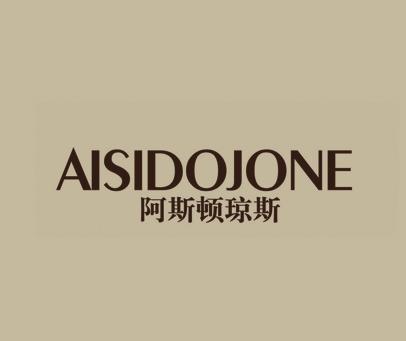 阿斯顿琼斯-AISIDOJONE