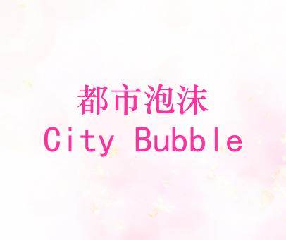 都市泡沫-CITY-BUBBLE