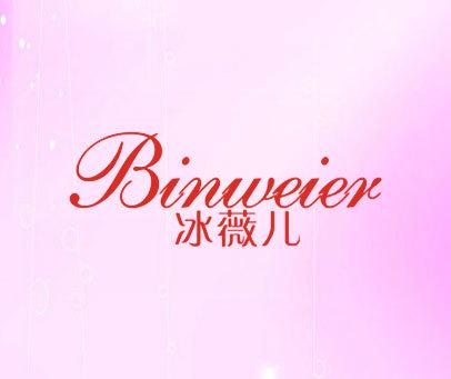 冰薇儿-BINWEIER