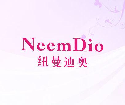 纽曼迪-NEEMDIO