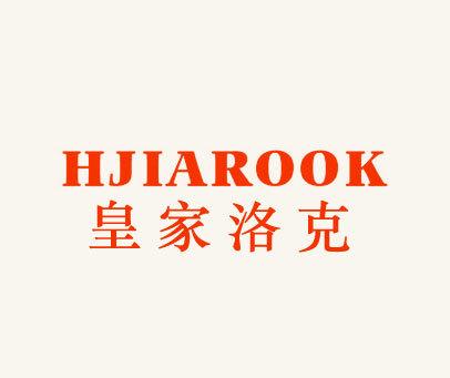 皇家洛克-HJIAROOK