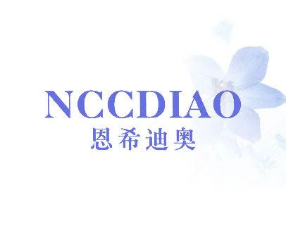 恩希迪奥-NCCDIAO
