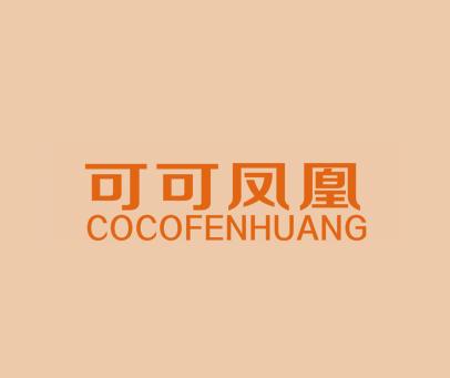 可可凤凰-COCOFENHUANG